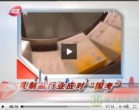 广州电视台政务之窗:乳制品行业应对国考