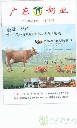 《广东奶业》2011第1期
