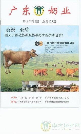 《广东奶业》2010年第2期