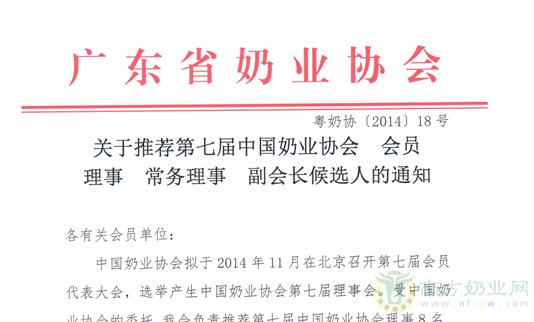 关于推荐第七届中国奶业协会  会员理事  常务理事  副会长候选人的通知