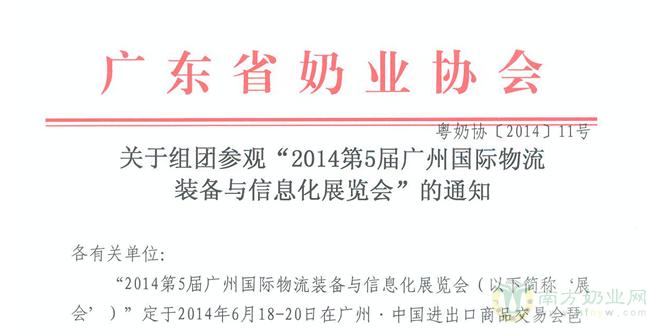 """关于组团参观""""2014第5届广州国际物流装备与信息化展览会""""的通知"""