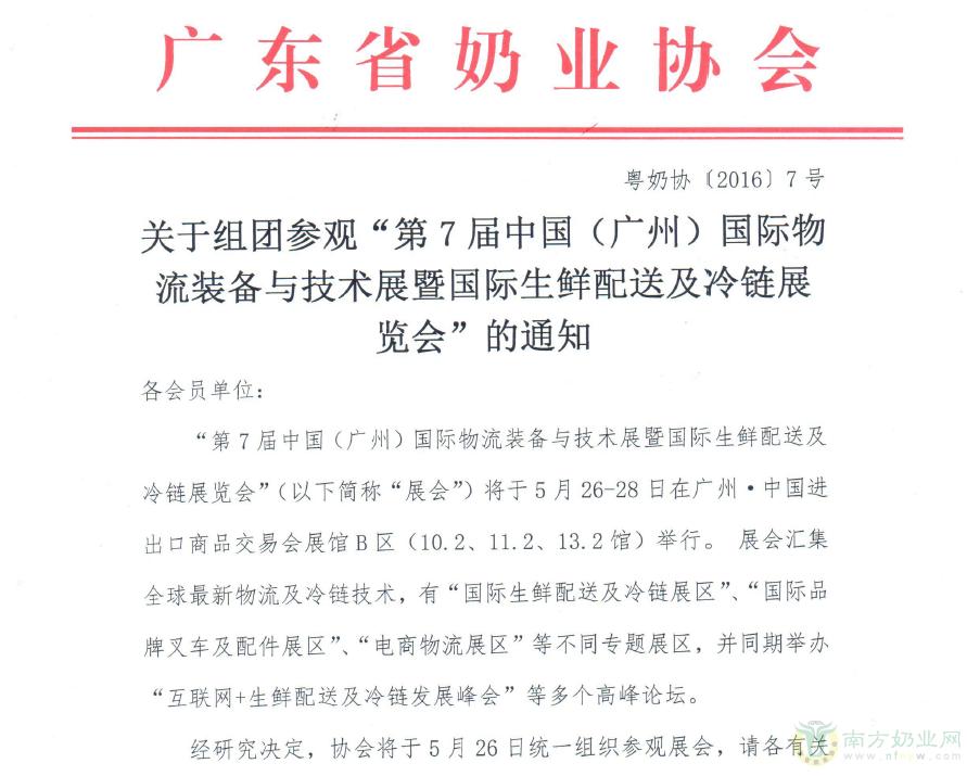 """关于组团参观""""第7届中国(广州)国际物流装备与技术展暨国际生鲜配送及冷链展览会""""的通知"""
