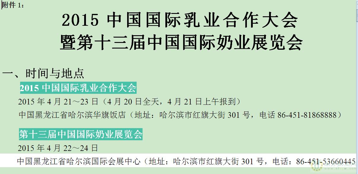 2015中国国际乳业合作大会暨第十三届中国国际奶业展览会