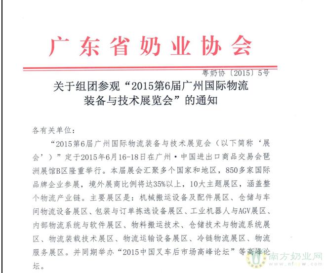 """关于组团参观""""2015第6届广州国际物流装备与技术展览会""""的通知"""