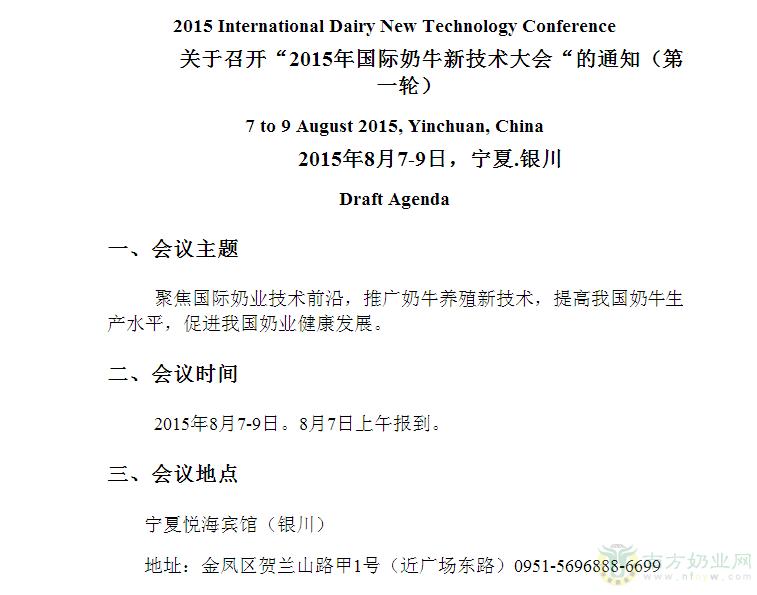 """关于召开""""2015年国际奶牛新技术大会""""的通知"""