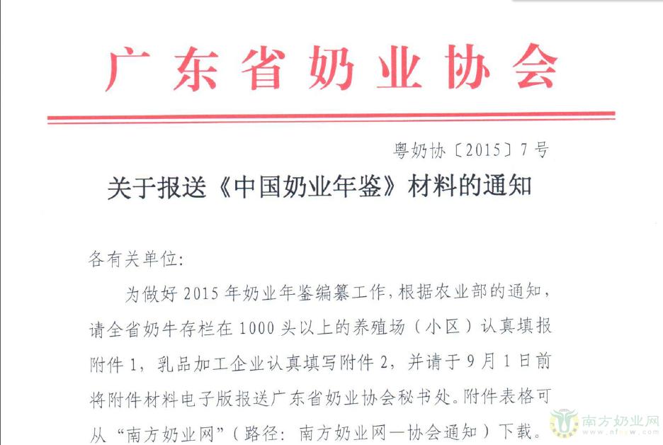 关于报送《中国奶业年鉴》材料的通知