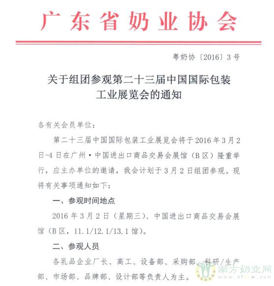 关于组团参观第二十三届中国国际包装 工业展览会的通知