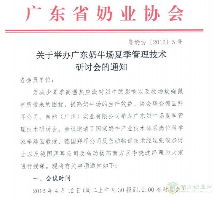 关于举办广东奶牛场夏季管理技术研讨会的通知