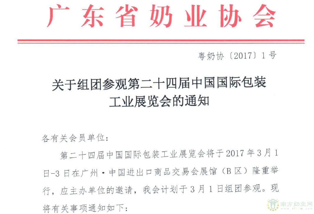 关于组团参观第二十四届中国国际包装工业展览会的通知