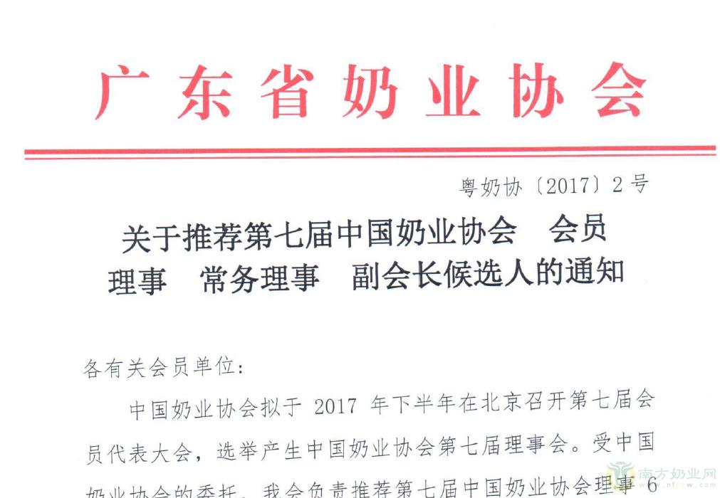 关于推荐第七届中国奶业协会会员、理事、常务理事、副会长候选人的通知