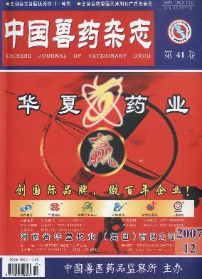 《中国兽药杂志》1
