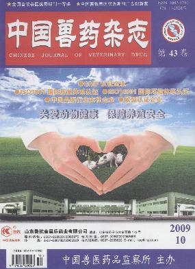 《中国兽药杂志》2