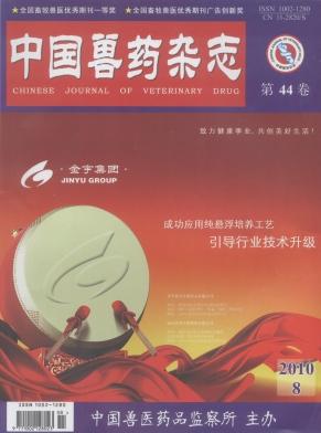 《中国兽药杂志》3