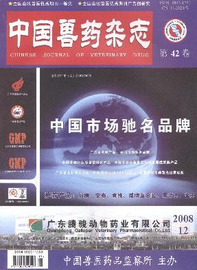 《中国兽药杂志》5