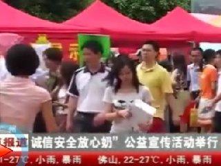 2010世界牛奶日广州电视台新闻报道