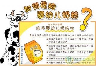 中国将在婴幼儿配方乳粉企业建诚信管理体系