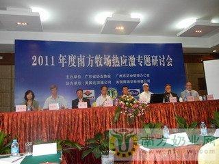 南方牧场热应激管理专题技术研讨会在广州成功举办