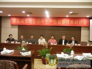 提高南方地区奶牛生产性能新技术研讨会在广州从化举办