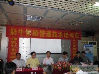 奶牛繁殖管理技术培训班在广州成功举办