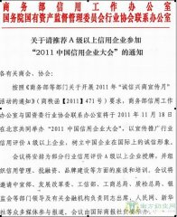 """关于请推荐A级以上信用企业参加""""2011中国信用企业大会""""的通知"""