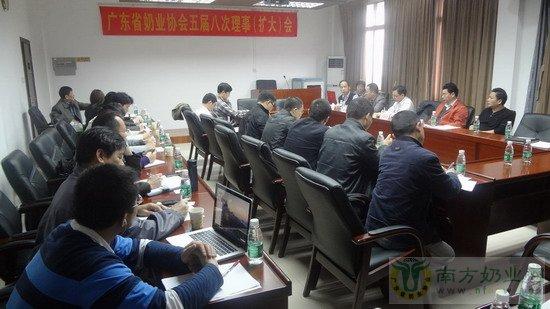 广东省奶业协会协召开五届八次理事(扩大)会