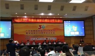 广东省食品学会2013年年会暨学会成立30周年纪念大会隆重举行