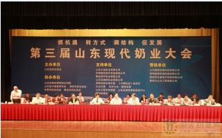 第三届山东现代奶业大会在潍坊召开