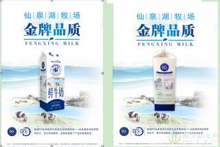 """国内首个拥有碳标签的巴氏杀菌乳946 ml""""仙泉湖牧场鲜牛奶""""领鲜上市"""